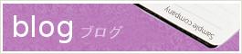 blog - ブログ